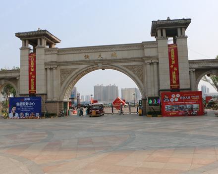 秦皇岛恒大城